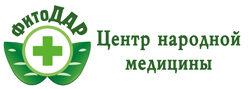 """ЦЕНТР НАРОДНОЙ МЕДИЦИНЫ """"ДАР"""""""